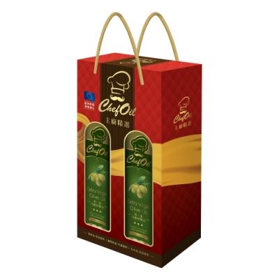 主廚精選ChefOil 第一道冷壓橄欖油禮盒(750ml*2瓶)