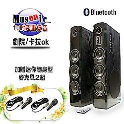 【宇晨MUSONIC】MU-6200多媒體藍芽卡拉OK喇叭
