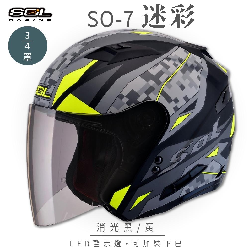 【SOL】SO-7 迷彩 消光黑/黃 3/4罩 OF-77(開放式安全帽│機車│內襯│半罩│LED燈│內藏墨鏡│GOGORO)