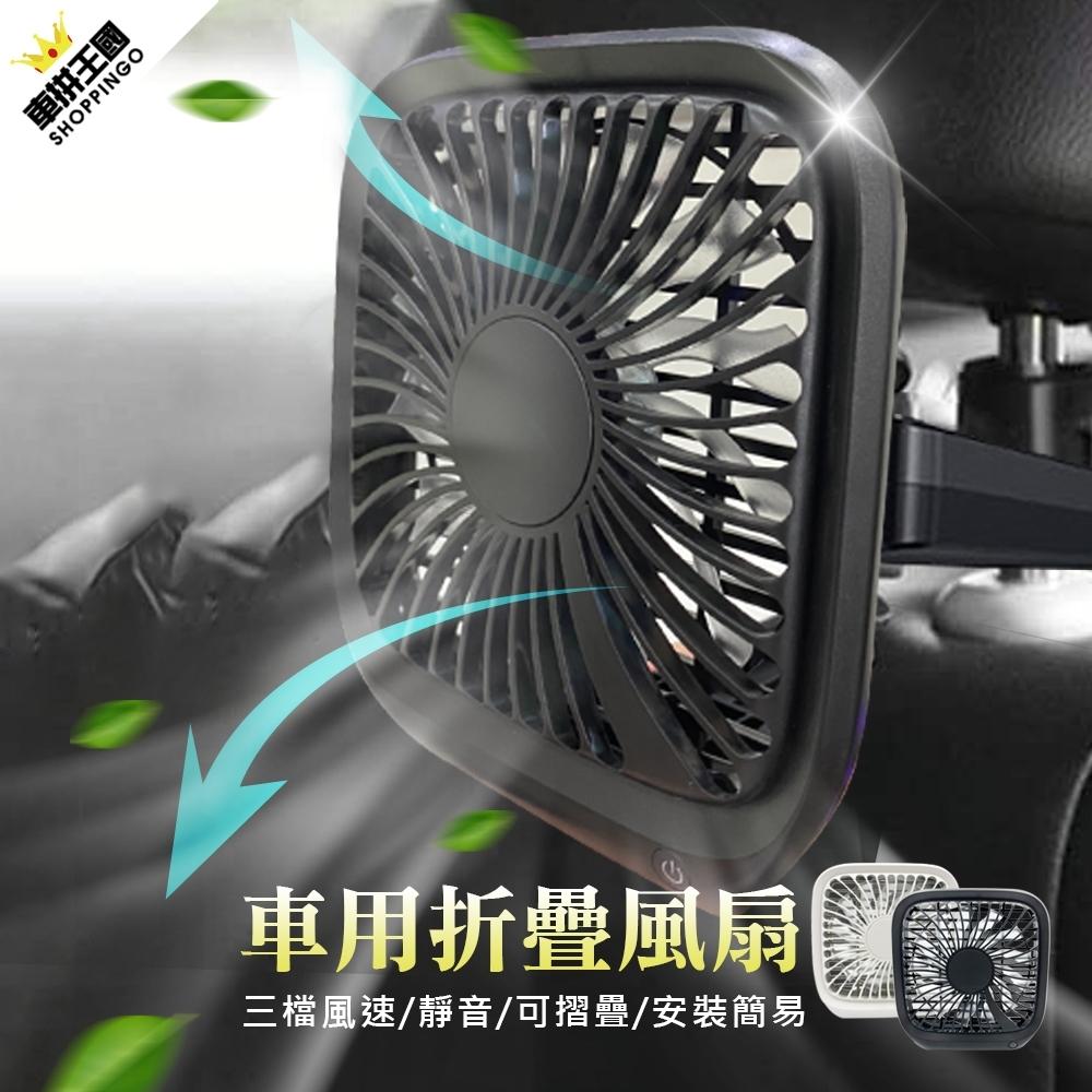 車用後座摺疊風扇-黑-急速配