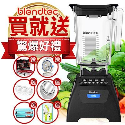 美國Blendtec高效能食物調理機經典575系列-Classic575 (8年保固)