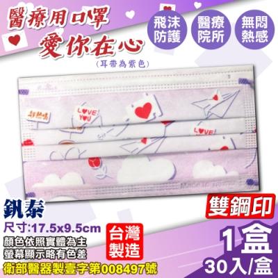 釩泰 醫療口罩(紫耳帶-愛你在心)-30入/盒