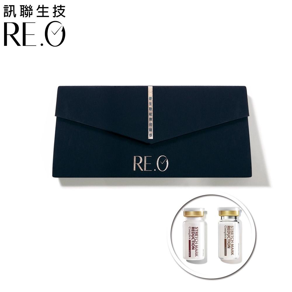 RE.O訊聯生技原生動能精萃系列●  強效啟動組 ‧ 紋路肌專屬安瓶禮盒組