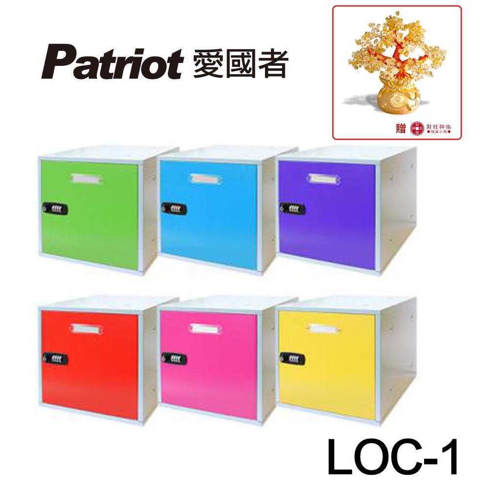 愛國者組合式置物櫃LOC-1 六款顏色可選-8H
