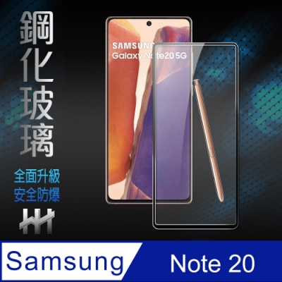 【HH】鋼化玻璃保護貼系列 Samsung Galaxy Note20 (6.7吋)(全滿版黑邊)