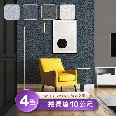 【Fashion Star時尚之星】台製環保無毒防燃耐熱53X1000cm不規則抽象壁紙/壁貼3捲
