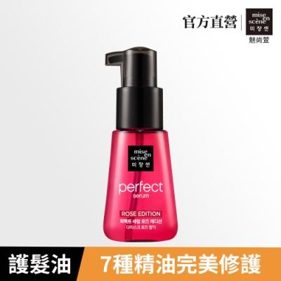 miseenscene魅尚萱 完美修護 護髮精油 玫瑰限定版70ml