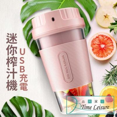Time Leisure USB輕便攜帶式電動果汁機/奶昔飲料杯 350ml/粉