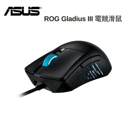 ASUS 華碩 ROG GLADIUS III 電競滑鼠