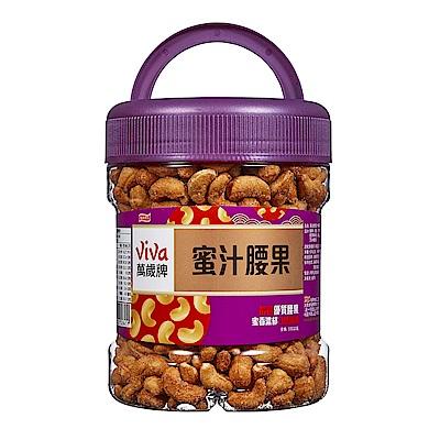 萬歲牌 蜜汁腰果(520g)
