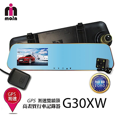 【MOIN】G30XW GPS測速170度雙鏡頭4.3吋後照鏡式行車紀錄器