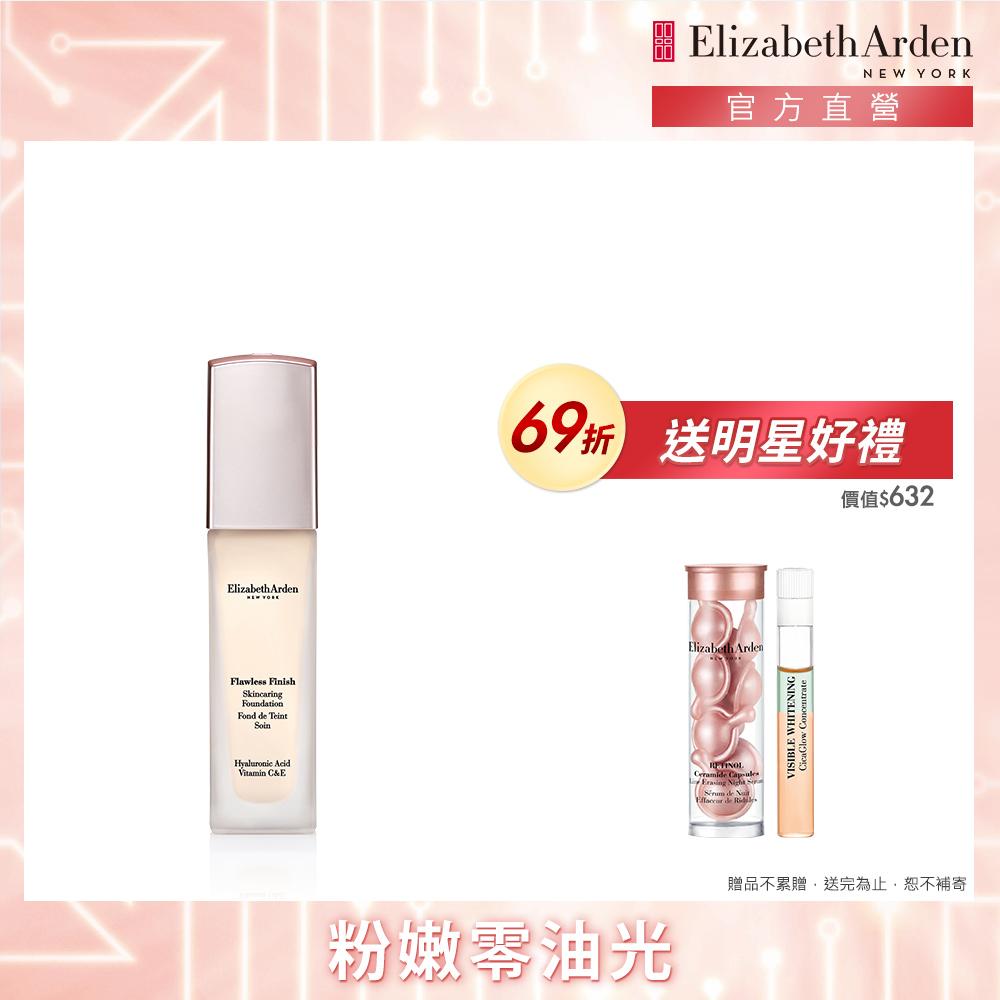 【官方直營】Elizabeth Arden伊麗莎白雅頓 無瑕美肌妝前乳30ml