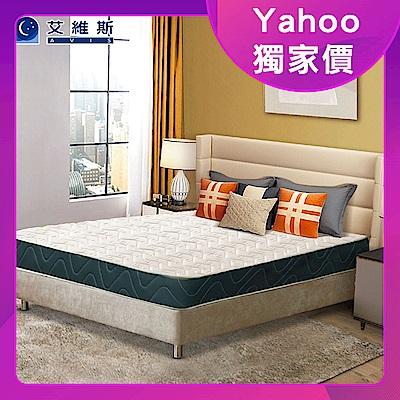 AVIS艾維斯 多支點蜂巢獨立筒床墊-雙人5尺