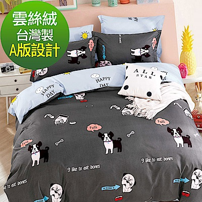 La Lune 台灣製經典超細雲絲絨雙人床包枕套3件組 愛吃狗骨頭