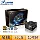 FSP 全漢 HYDRO G PRO 750 750W 十年保固 電源供應器 product thumbnail 2