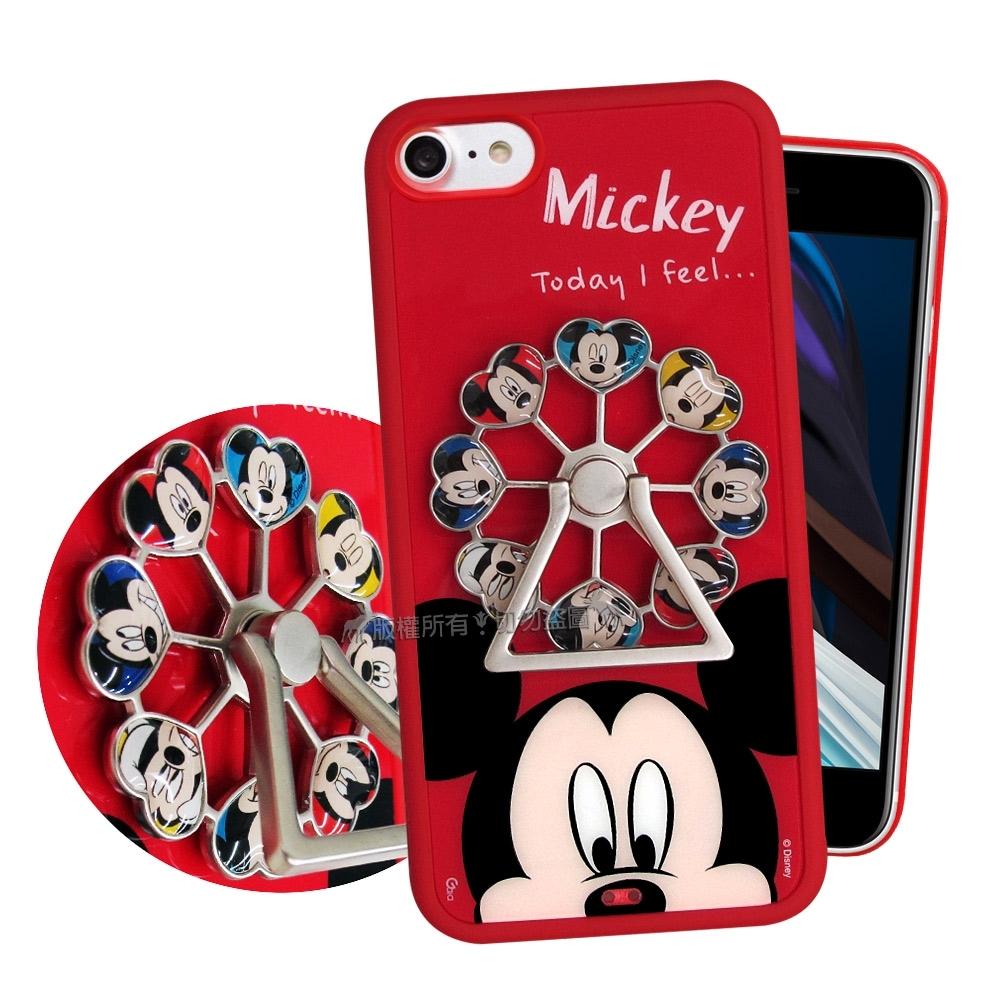 迪士尼正版授權 iPhone SE 2020/SE2 摩天輪指環扣防滑支架手機殼(米奇)