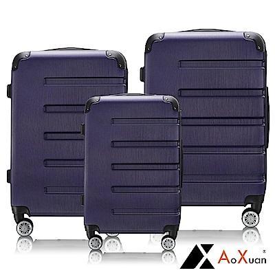 AoXuan 20+24+28吋三件組行李箱 ABS硬殼旅行箱 風華再現(紫藍色)