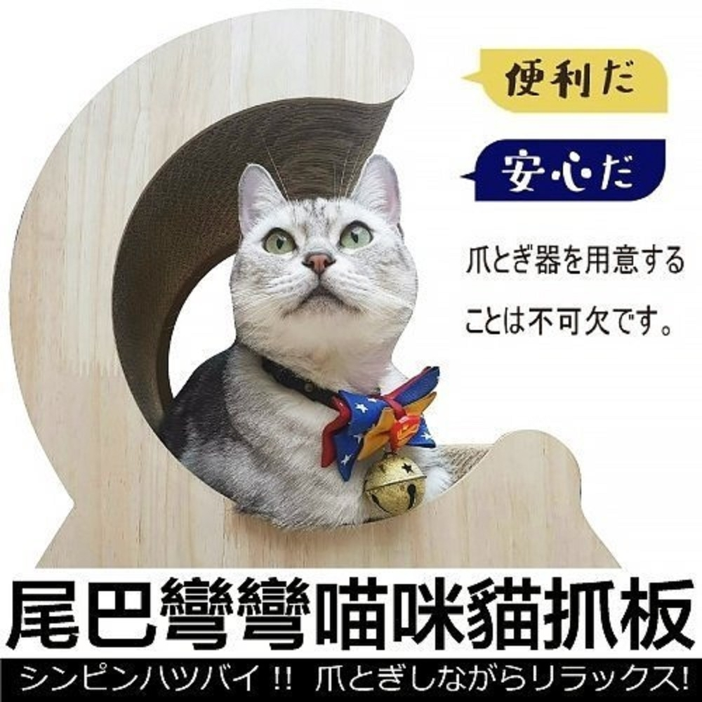 寵喵樂《尾巴彎彎喵咪造型貓抓板》貓窩/貓跳 QQ80926