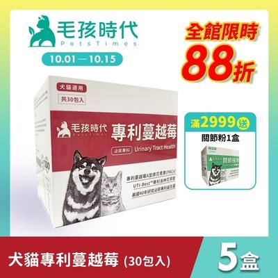 【毛孩時代】專利蔓越莓x5盒(貓狗保健品 貓狗泌尿道保健)