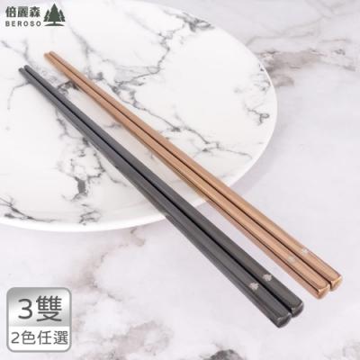 Beroso 倍麗森 316醫療級不鏽鋼方筷子3入組-兩色任選