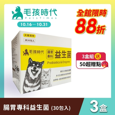 【毛孩時代】腸胃專科益生菌x3盒(貓狗益生菌 貓狗腸胃保健)