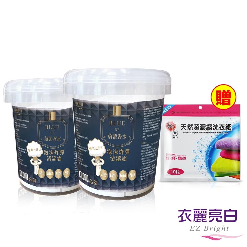 【衣麗亮白】泡沫炸彈清潔霸1000gx2入(香味任選) 贈 御管家天然超濃縮洗衣紙