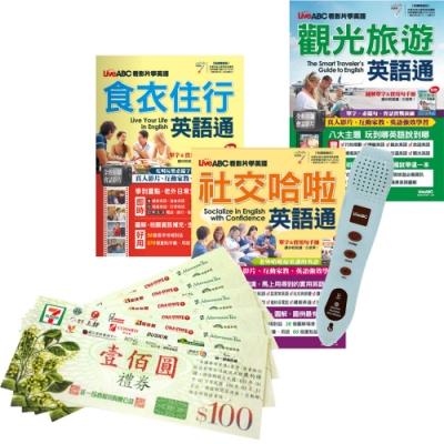 LiveABC看影片學英語(全3書)+ 智慧點讀筆(16G)+ 7-11禮券500元