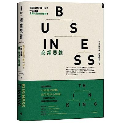 商業思維 BUSINESS THINKING—職涯......