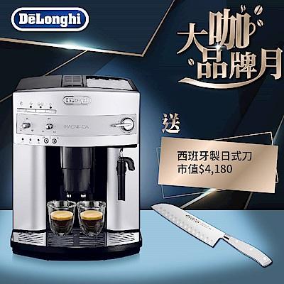 (下單登記送2000)【送日式刀】DeLonghi ESAM 3200 浪漫型 全自動義式咖啡機