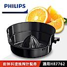 PHILIPS飛利浦 廚神HR7762專用榨汁配件