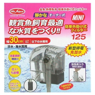 外銷日本觀賞魚專用PF125外掛過濾器加送活性碳插片
