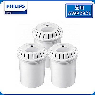 PHILIPS 飛利浦 AWP201四重超濾濾水壺濾芯(三入)