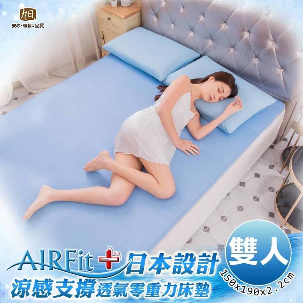 【日本旭川】夏羽親膚涼感零重力透氣床墊-雙人藍