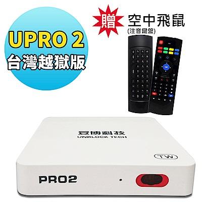 U-PRO2 安博盒子台灣越獄版 藍牙智慧電視盒X950 公司貨 @ Y!購物