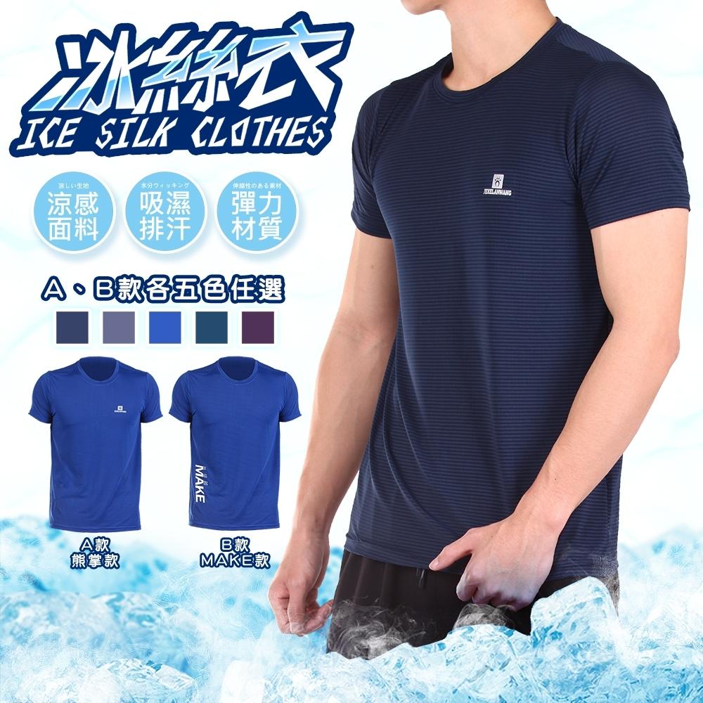 CS衣舖 冰鋒衣 四面彈冰絲涼感吸排短袖T恤 多款多色 (A款-深藍)