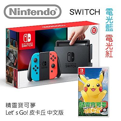 (預購) 任天堂 Switch 電光藍/紅 + 精靈寶可夢 Let's Go!皮卡丘