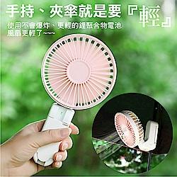 【日本iNeno】輕迷你風扇 手持 夾傘 摺疊 鋰聚合物電池(4.5吋)