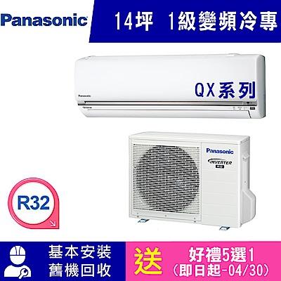 國際牌 14坪 1級變頻冷專冷氣 CS-QX90FA2/CU-QX90FCA2 QX系列R32冷媒