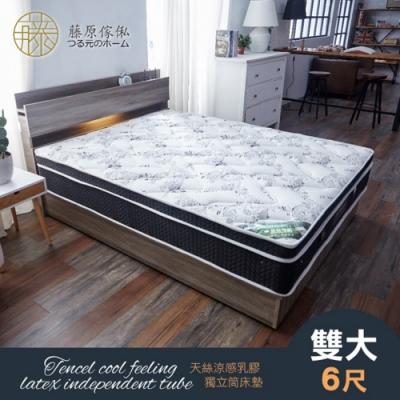 【藤原傢俬】飯店專用款加厚超Q彈天絲乳膠獨立筒床墊(雙人加大6尺)
