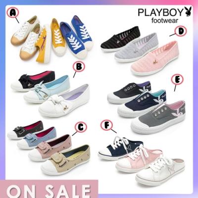 【週慶大優惠】 PLAYBOY 多色超百搭休閒鞋-6款多色可選