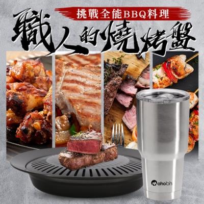 台灣製BBQ圓形不沾烤肉盤燒烤盤韓式烤肉盤+保冰酷冰杯(中秋超值組)