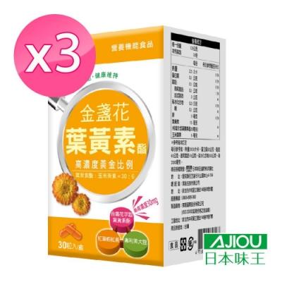 (時時樂)日本味王 30:6金盞花葉黃素膠囊(30粒/盒) x 3盒