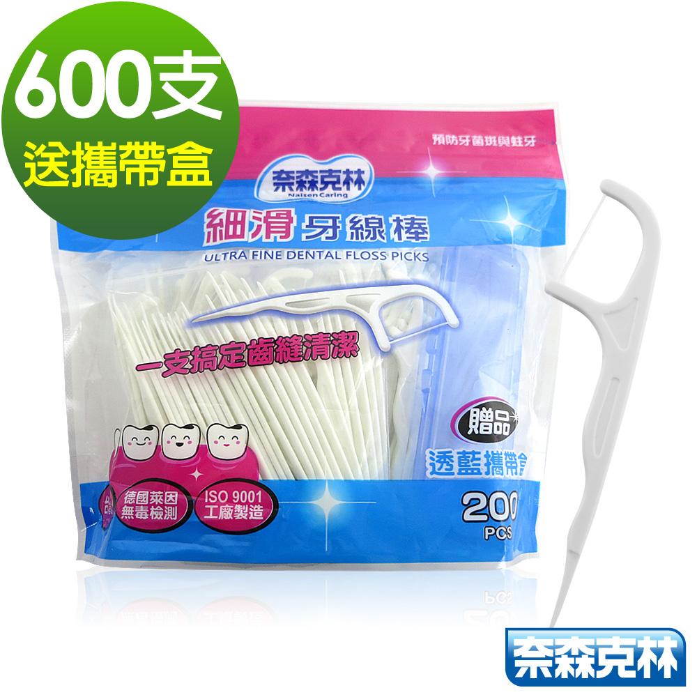 奈森克林 細滑牙線棒600支+攜帶盒x3入