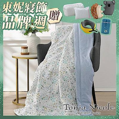 (品牌週75折) Tonia Nicole東妮寢飾 精梳純棉涼被/涼感涼被-單人(多款任選)
