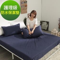eyah 宜雅 台灣製專業護理級完全防水床包式保潔墊 雙人加大 寶石藍