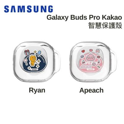 (原廠盒裝) Samsung Galaxy Buds PRO / Buds Live KAKAO 智慧保護殼 (R190/R180)