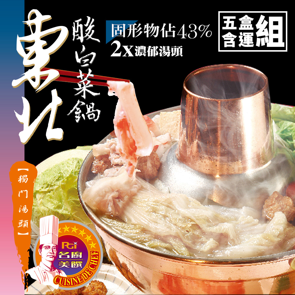 名廚美饌 東北酸白菜鍋5盒(1000gx5盒)