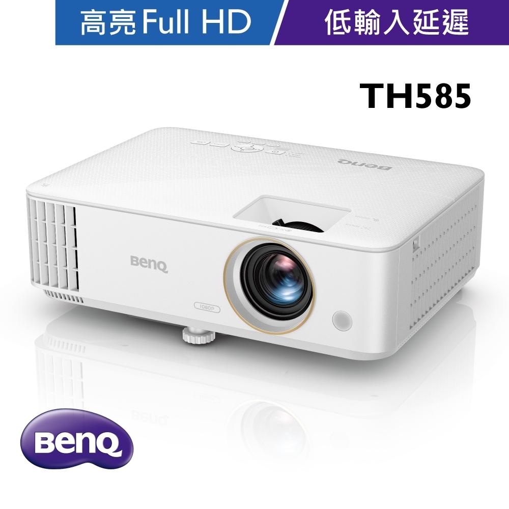 BenQ TH585 高亮遊戲低延遲三坪機(3500流明)
