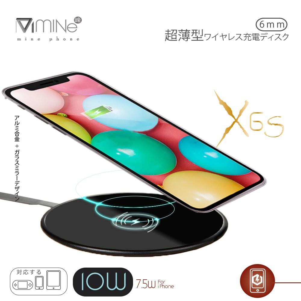【MINE】Qi無線充電盤 MCK-X6s (支援無線快充)