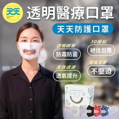 天天 透明醫療口罩M尺寸-白色(20入/盒)